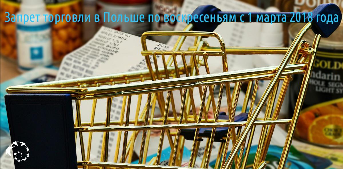 Запрет торговли в Польше по воскресеньям