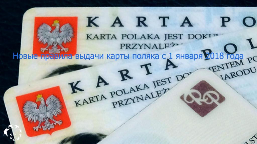 Новые правила выдачи карты поляка с 1 января 2018 года