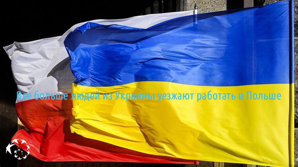 Все больше людей из Украины уезжают работать в Польше
