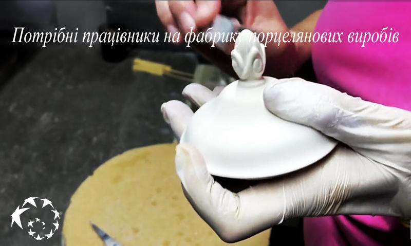 Потрібні працівники на фабрику порцелянових виробів в Польщі