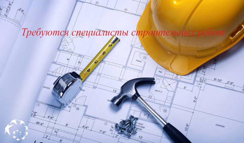 Требуются специалисты строительных работ в Польше