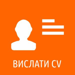 Вислати CV